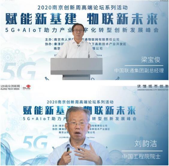 拥抱5G新基建 中国联通举办5G+AIoT创新发展峰会
