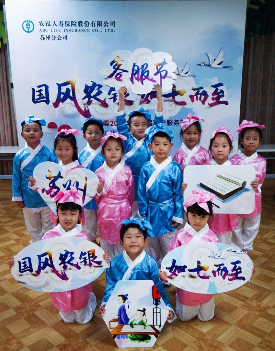 国风农银 如七而至 农银人寿苏州分公司第七届客服节正式启动