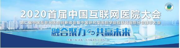 2020首届中国互联网医院大会8月即将精彩开幕