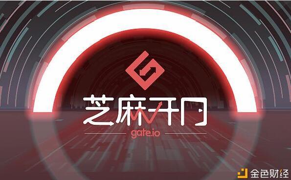 """开往加密世界最高处丨Gate.io 正式启用中文名""""芝麻开门"""""""