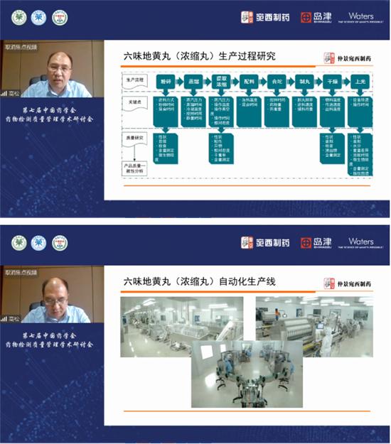 仲景六味地黄丸:38个关键生产技术规范及质量标准研究,以中药标准化推动中药现代化