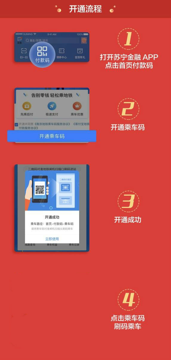 818用苏宁支付最低0元畅行南京 地铁、公交、高速全覆盖