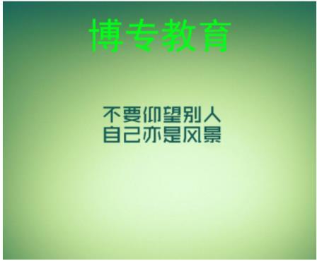 廣東的資格證書-廣東博專教育咨詢有限公司