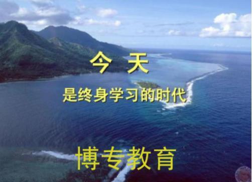 学历教育优惠好学校-广东博专教育咨询有限公司
