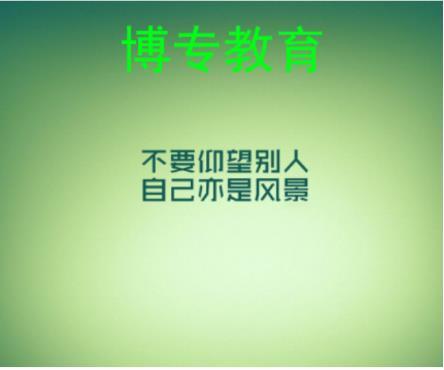 资格证书广州哪里认证-广东博专教育咨询有限公司
