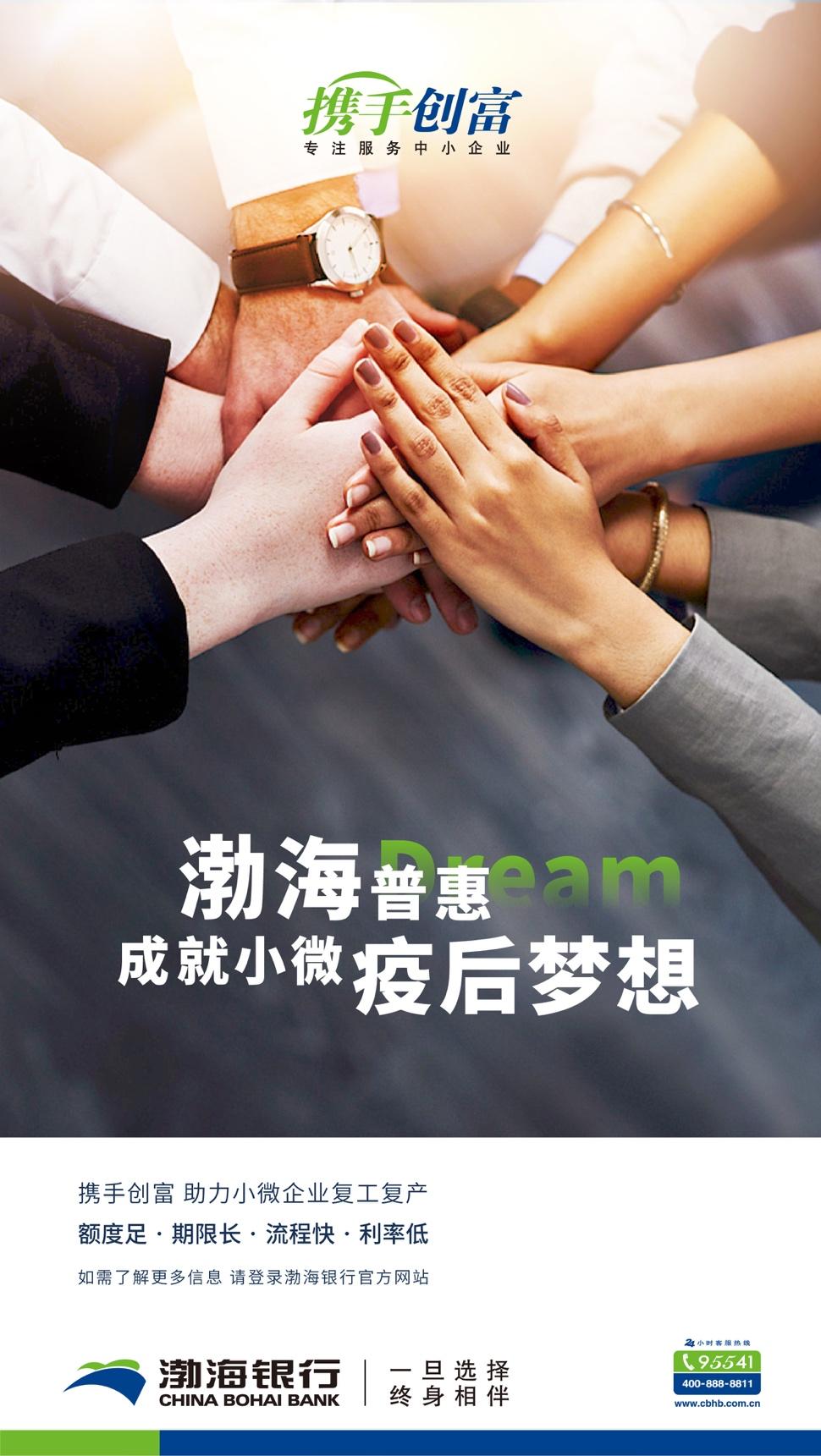 渤海银行:推出线上贷款 让科技赋能小微