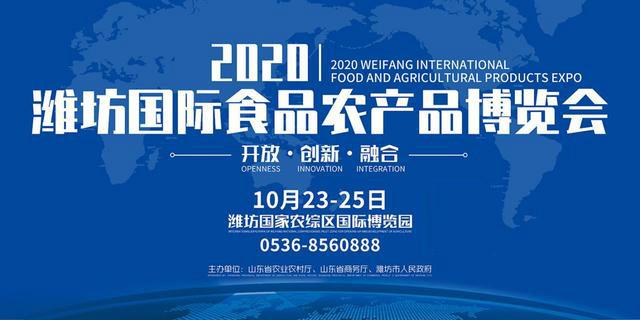 潍坊市人民政府主办的2020潍坊国际食品农产品博览会将于2020年10月23日至25日在潍坊国家农综区国际博览园举行