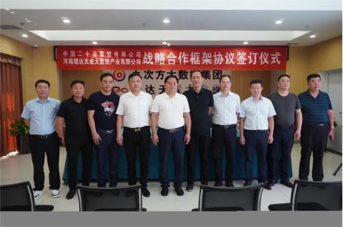 中国二十冶集团有限公司与河南瑞达天成大数据产业有限公司签署战略合作框架协议