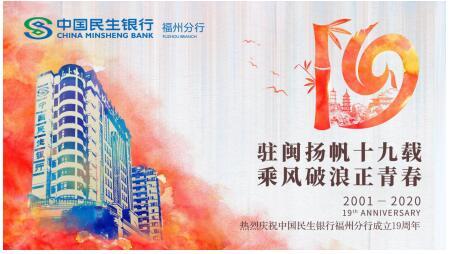 初心依旧 历久更新 ——写在中国民生银行福州分行成立19周年之际