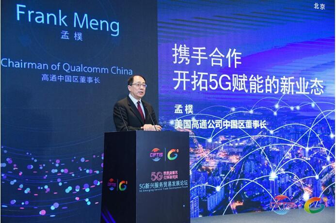 高通孟樸:5G发展离不开生态系统通力合作 愿与中国伙伴携手共赢