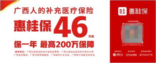 广西人们迎来又一重大福利!轻松筹打造新型惠民保险