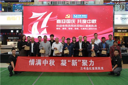 兰考县桐乡街道新阶层人士举办中秋活动