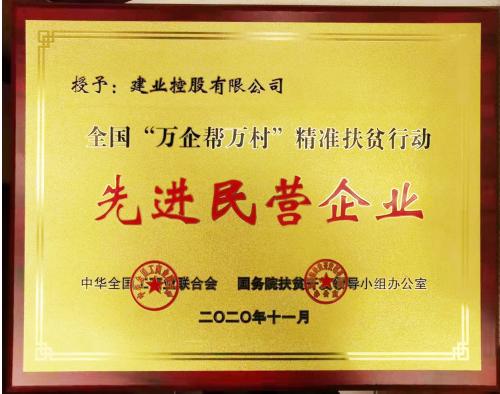 """建业集团荣获全国""""万企帮万村"""" 精准扶贫行动先进民营企业"""