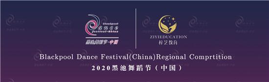 黑池舞蹈节(中国)首届北京公开赛成功举行——梓艺教育全程赞助