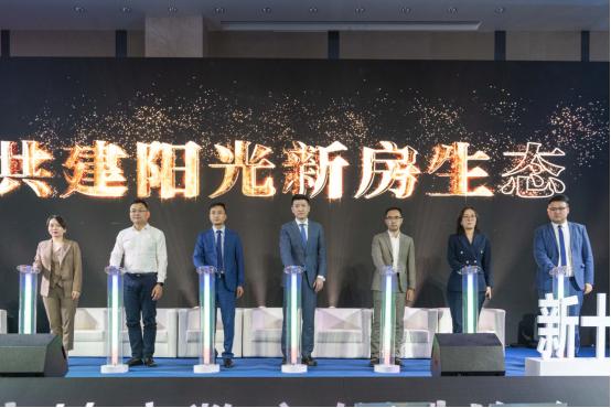 2021房地产数字价值峰会中原站:贝壳找房发布新房阳光生态计划