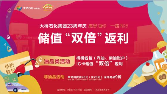 """大桥石化启动23周年庆:推出储值""""双倍返利""""重磅活动"""