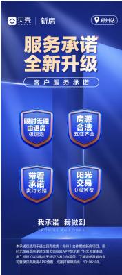 贝壳找房郑州站推出四大安心服务承诺 升级新房交易保障