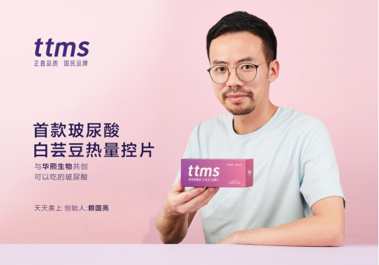 """首款玻尿酸白芸豆热量控片食品品牌""""ttms天天美上""""发布"""