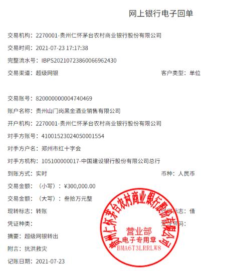 山门岗酱酒响应河南酒协号召,捐款30万用于抗洪救灾